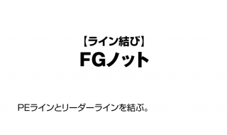knot_fg_001