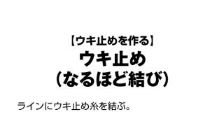 knot_naruhodo_001
