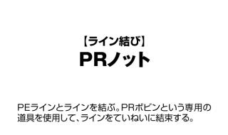 knot_pr_001
