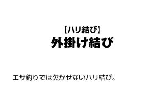 knot_sotokake_001