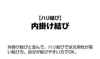 knot_uchikake_001