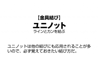 knot_yuni_001